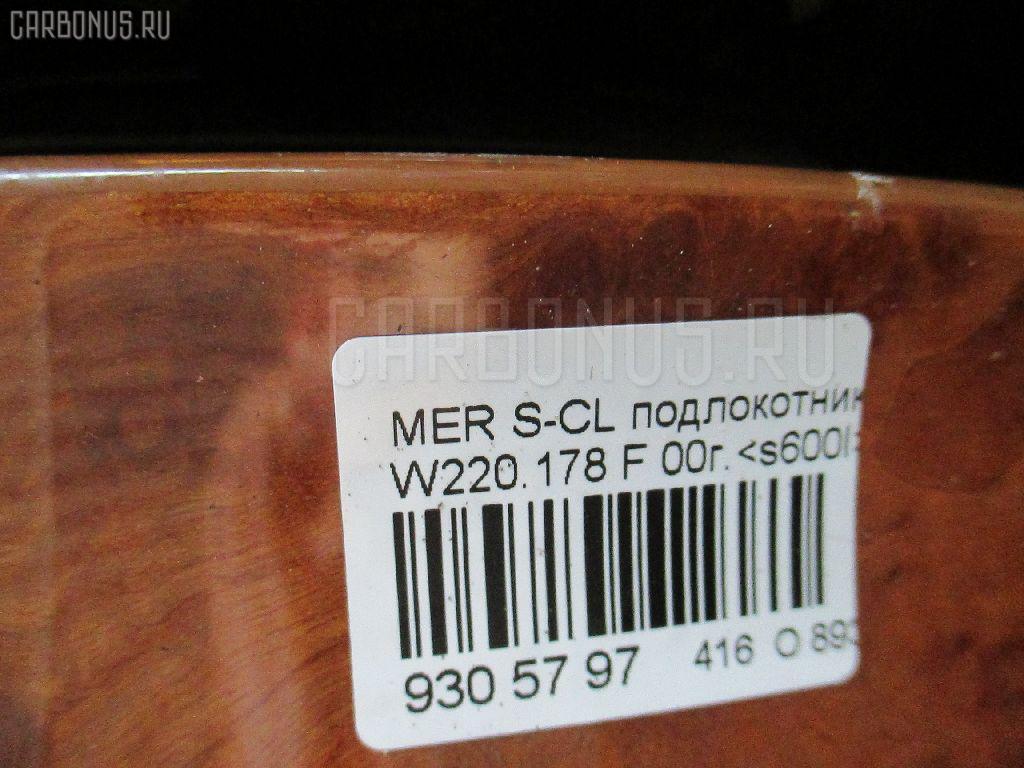 Подлокотник MERCEDES-BENZ S-CLASS W220.178 Фото 4