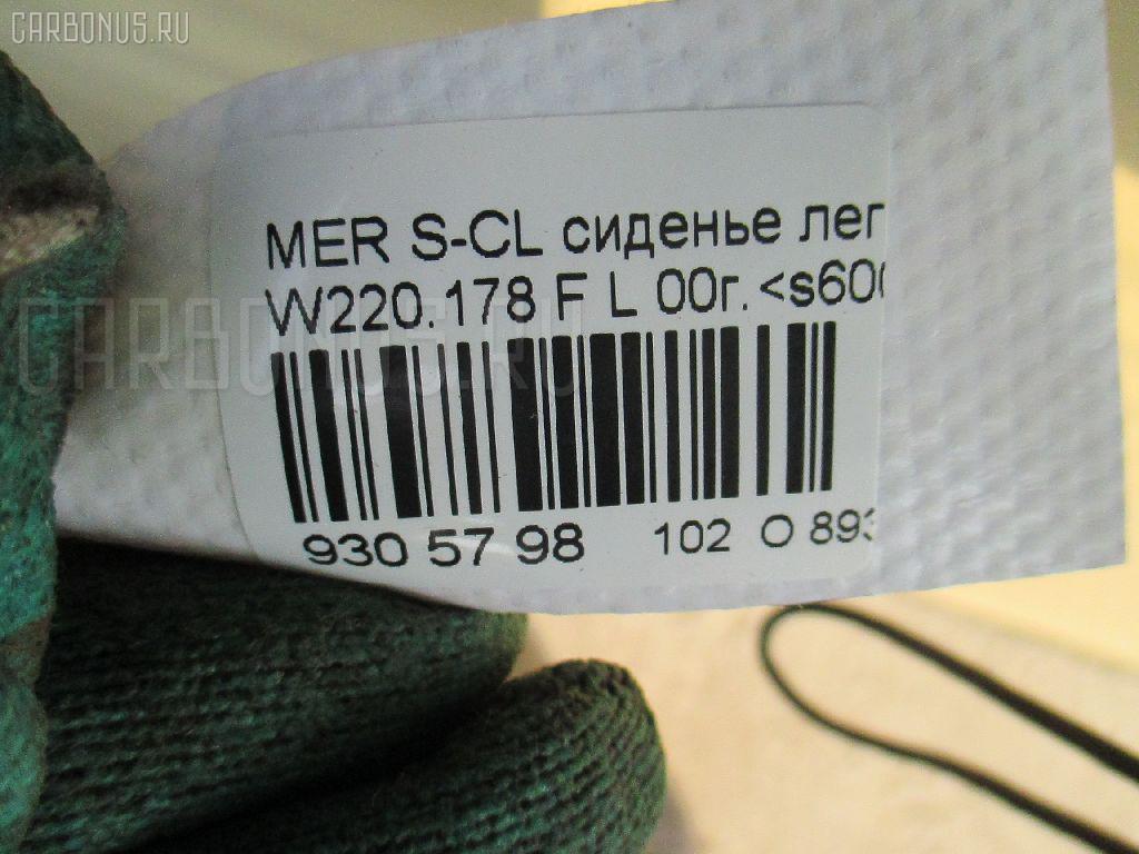 Сиденье легк MERCEDES-BENZ S-CLASS W220.178 Фото 3