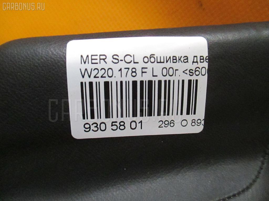 Обшивка двери MERCEDES-BENZ S-CLASS W220.178 Фото 5