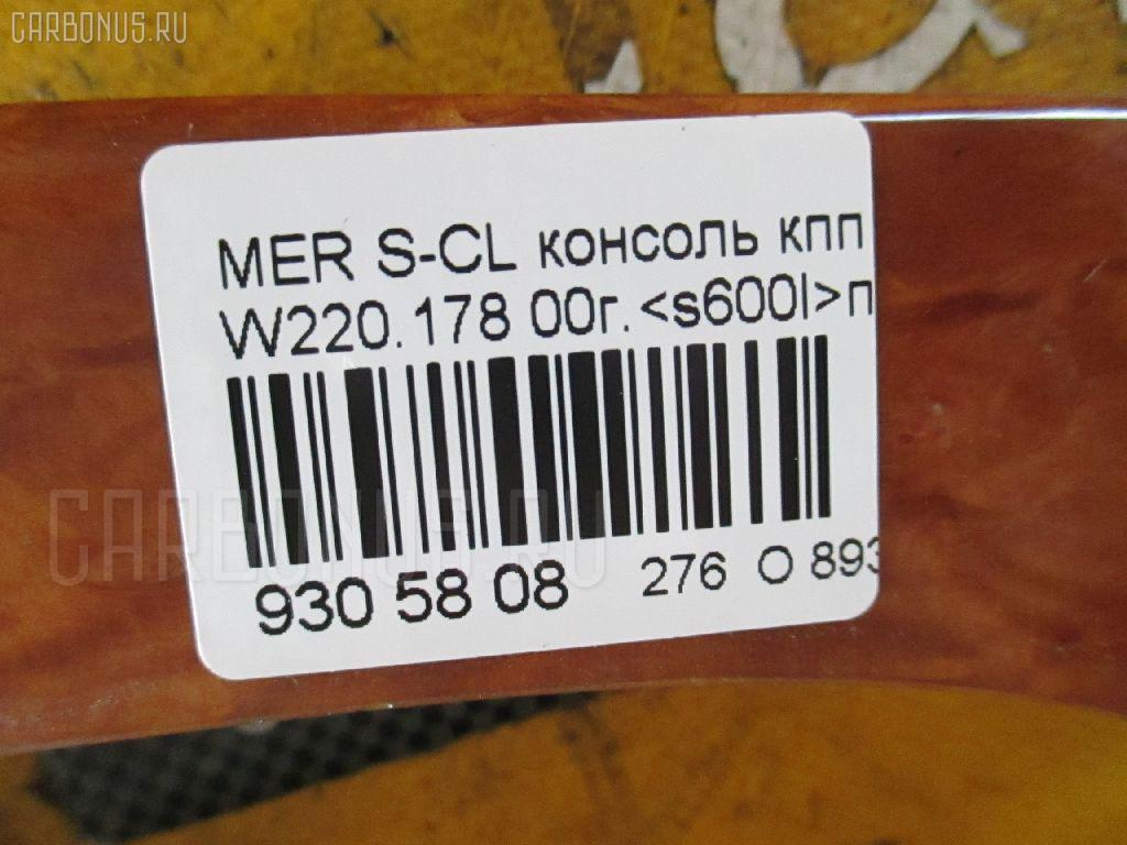 Консоль КПП MERCEDES-BENZ S-CLASS W220.178 Фото 3
