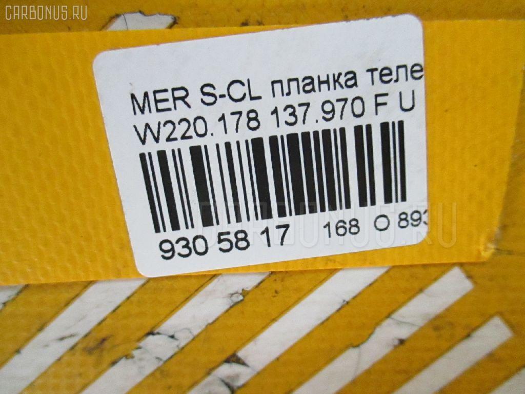 Планка телевизора MERCEDES-BENZ S-CLASS W220.178 137.970 Фото 3