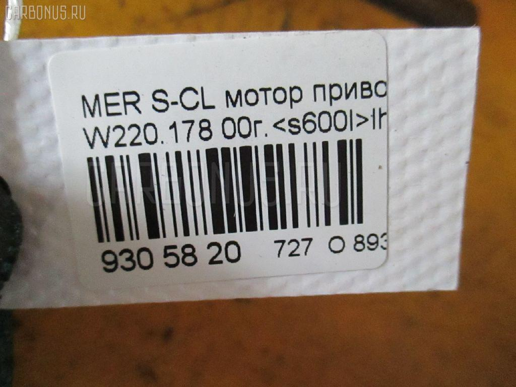 Мотор привода дворников MERCEDES-BENZ S-CLASS W220.178 Фото 4