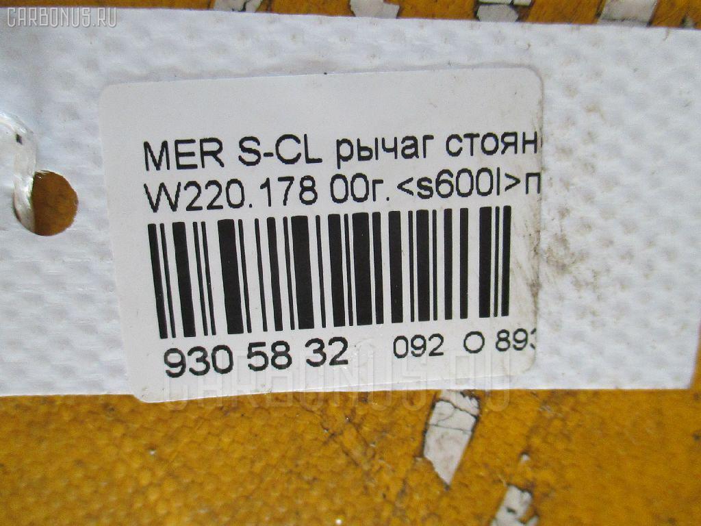 Рычаг стояночного тормоза MERCEDES-BENZ S-CLASS W220.178 Фото 3