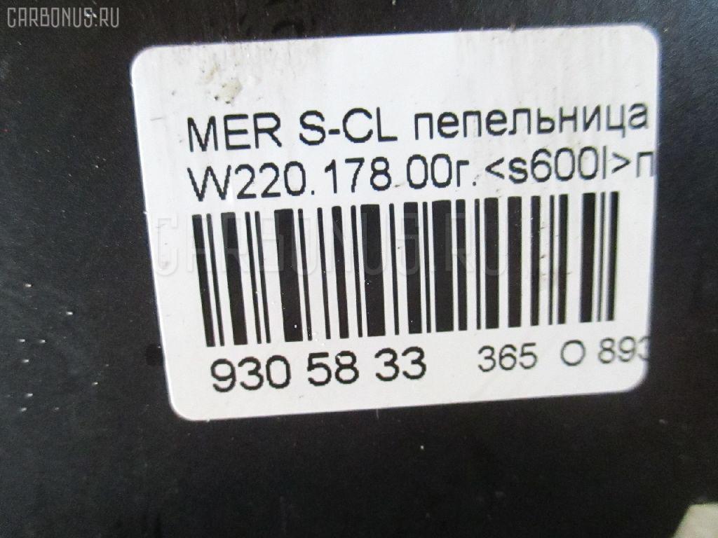 Пепельница MERCEDES-BENZ S-CLASS W220.178 Фото 3