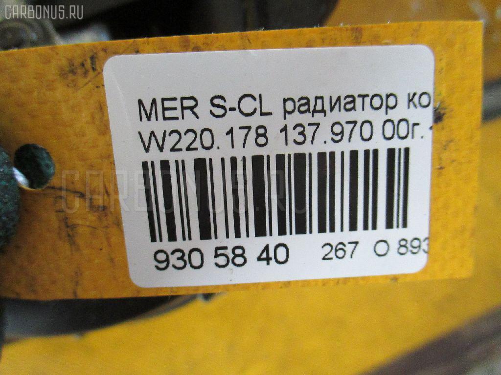 Радиатор кондиционера MERCEDES-BENZ S-CLASS W220.178 137.970 Фото 6