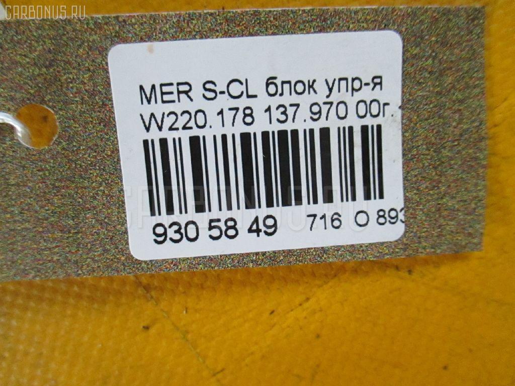 Блок упр-я MERCEDES-BENZ S-CLASS W220.178 137.970 Фото 4