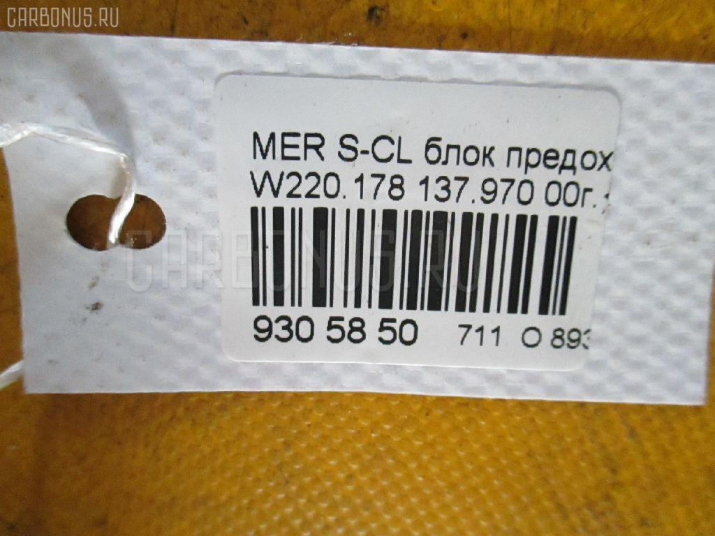 Блок предохранителей MERCEDES-BENZ S-CLASS W220.178 137.970 Фото 3