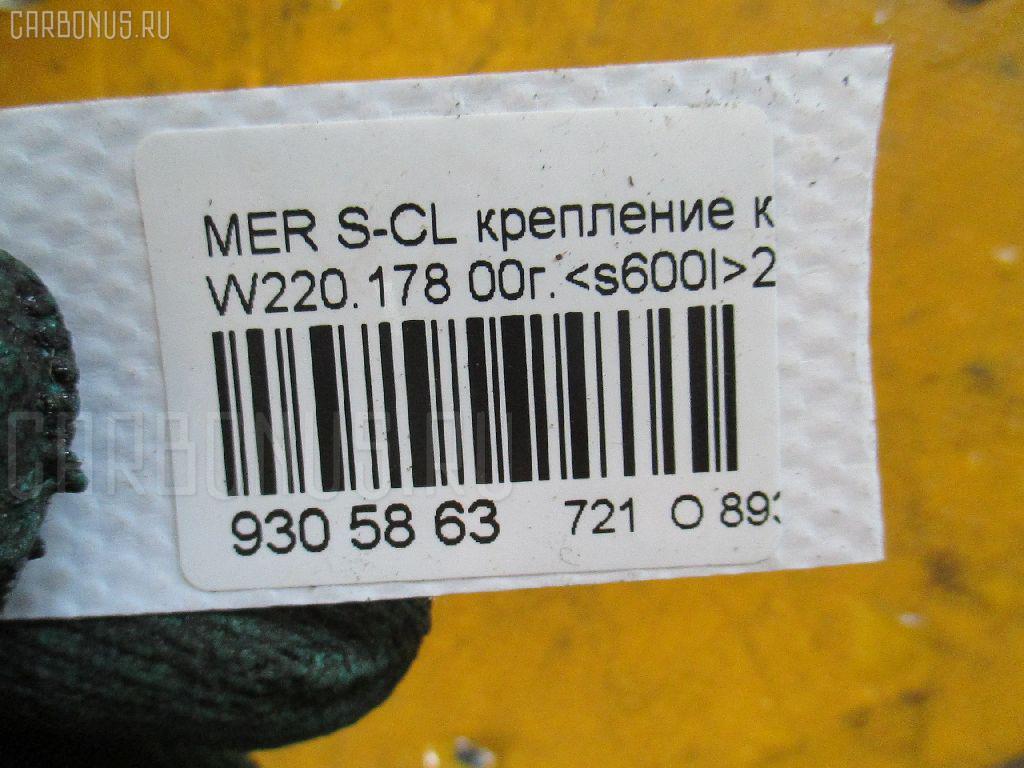 Крепление капота MERCEDES-BENZ S-CLASS W220.178 Фото 2