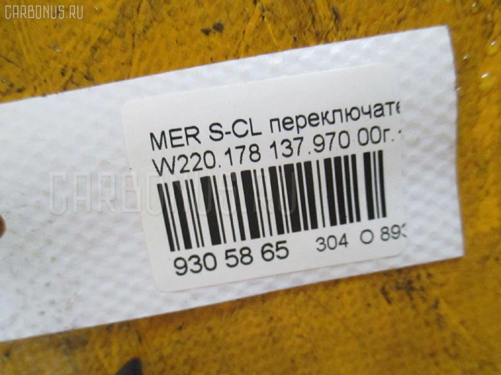 Переключатель света фар MERCEDES-BENZ S-CLASS W220.178 137.970 Фото 4