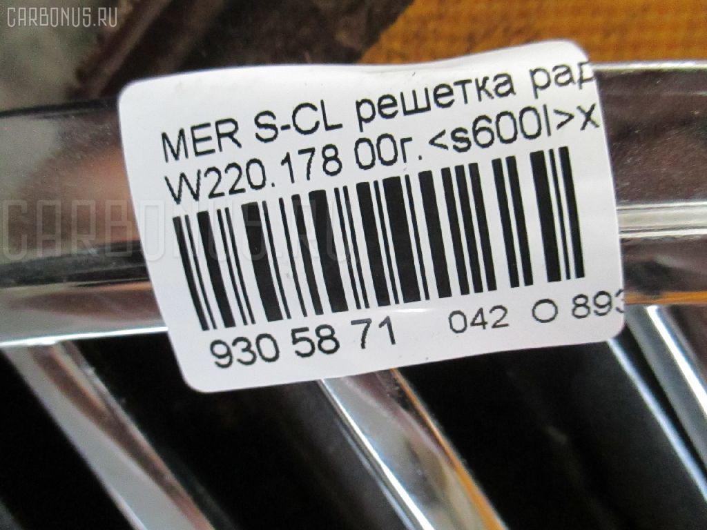 Решетка радиатора MERCEDES-BENZ S-CLASS W220.178 Фото 3