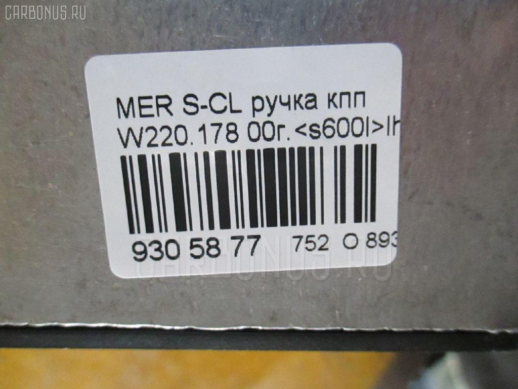 Ручка КПП MERCEDES-BENZ S-CLASS W220.178 Фото 4