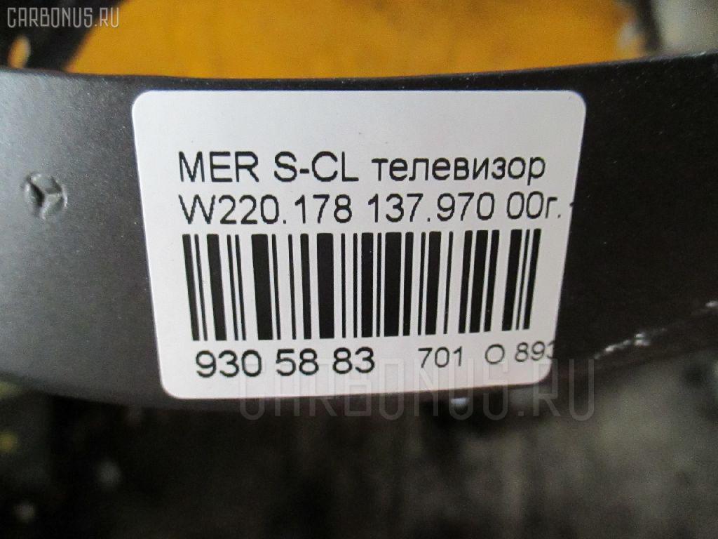 Телевизор MERCEDES-BENZ S-CLASS W220.178 137.970 Фото 3