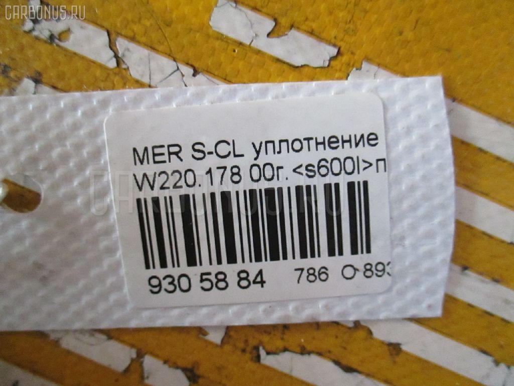 Уплотнение MERCEDES-BENZ S-CLASS W220.178 Фото 2