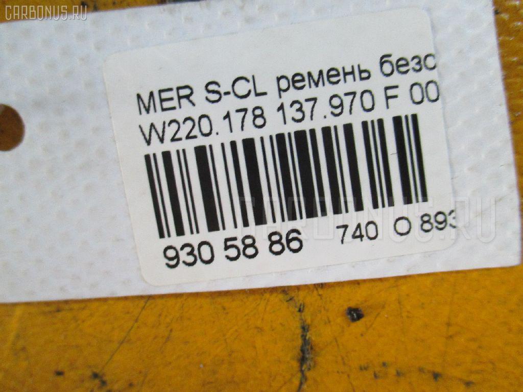 Ремень безопасности MERCEDES-BENZ S-CLASS W220.178 137.970 Фото 3