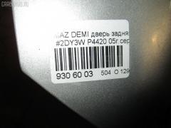 Дверь задняя Mazda Demio DY3W Фото 5