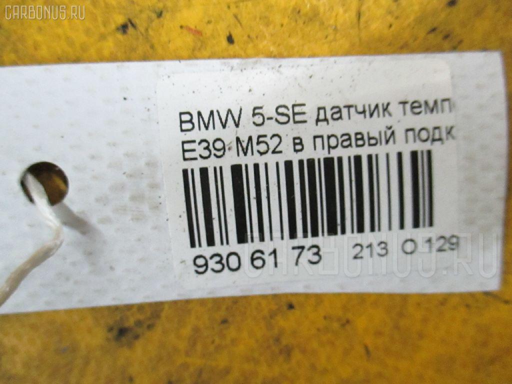 Датчик температуры воздуха BMW 5-SERIES E39-DT42 M54-256S5 Фото 2