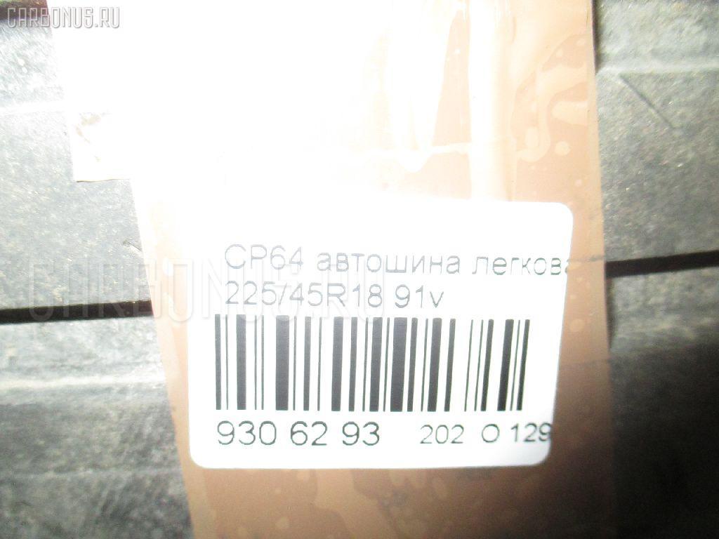 Автошина легковая летняя CP643A 225/45R18 NEXEN Фото 3