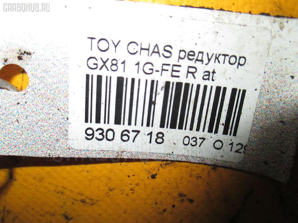 Редуктор TOYOTA CHASER GX81 1G-FE Фото 3