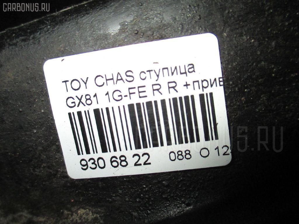 Ступица TOYOTA CHASER GX81 1G-FE Фото 3
