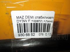 Стабилизатор Mazda Demio DY3W Фото 2