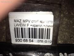 Стабилизатор MAZDA MPV LWEW Фото 2