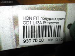 Подушка двигателя Honda Fit GD1 L13A Фото 3