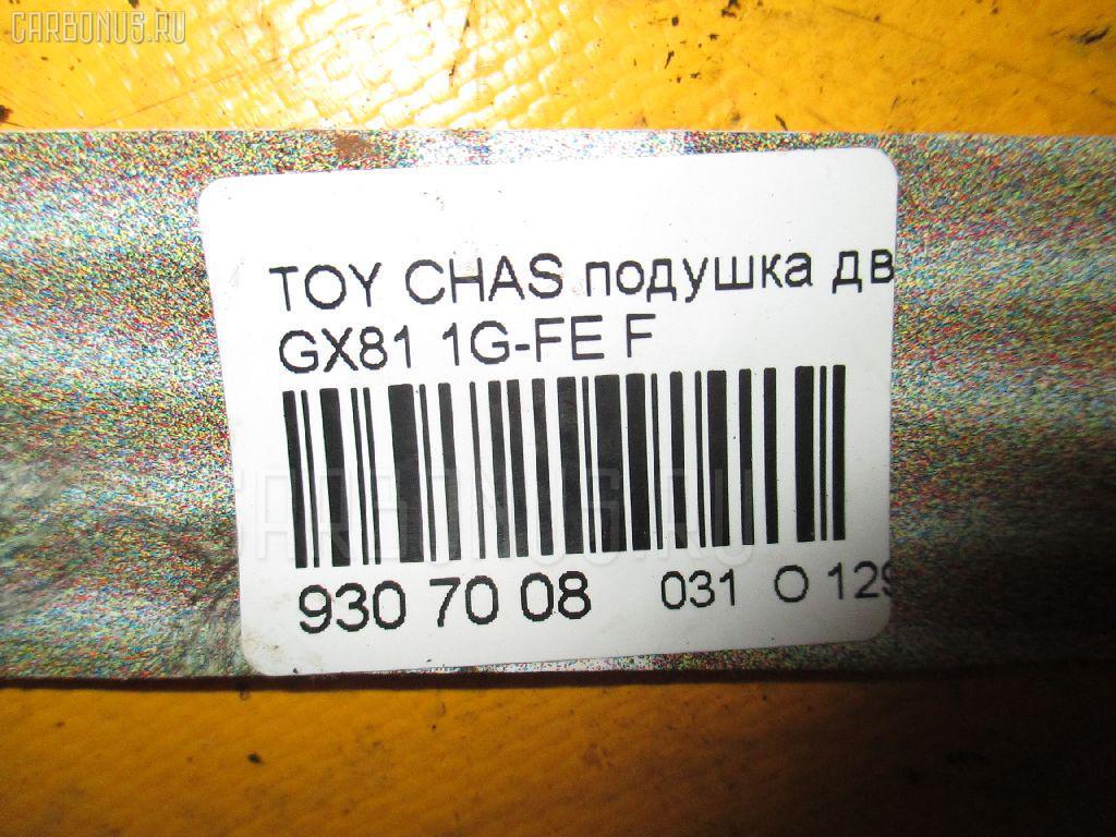 Подушка двигателя TOYOTA CHASER GX81 1G-FE Фото 3