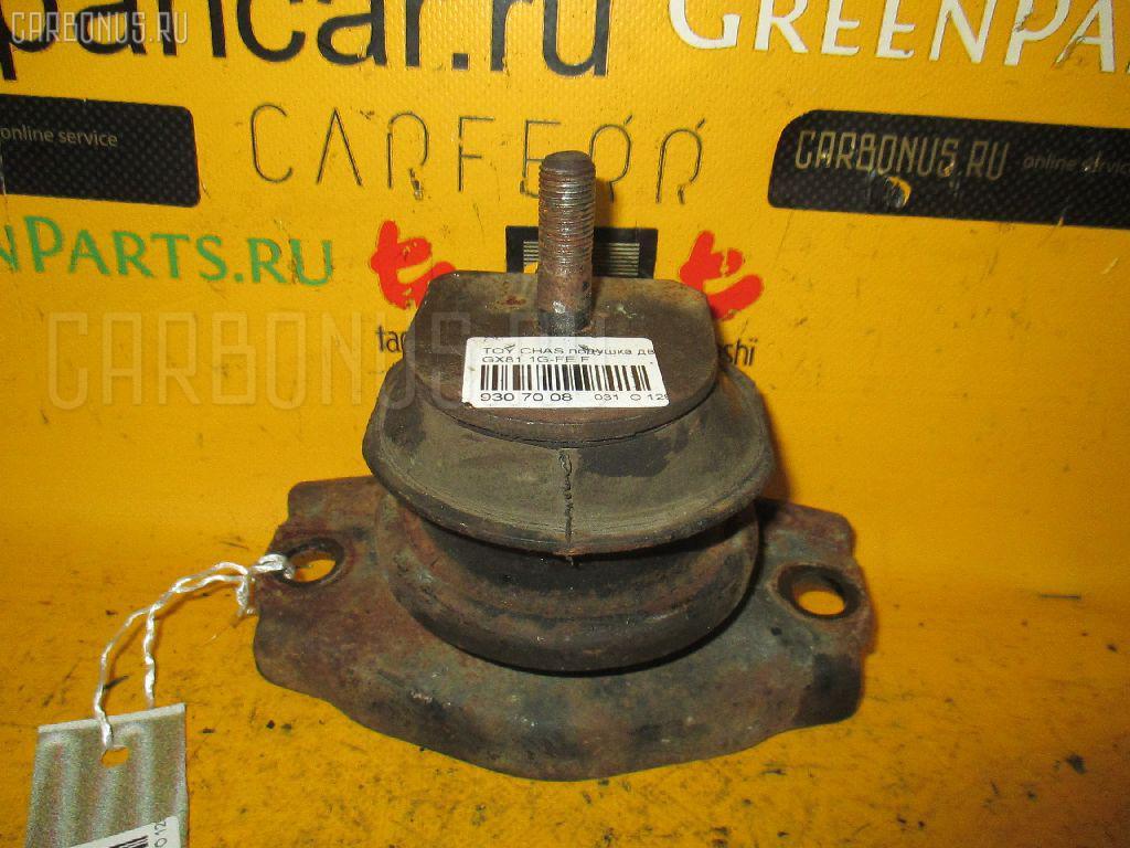 Подушка двигателя TOYOTA CHASER GX81 1G-FE. Фото 3
