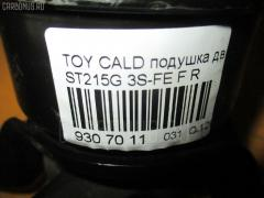 Подушка двигателя Toyota Caldina ST215G 3S-FE Фото 3