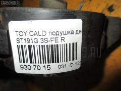 Подушка двигателя Toyota Caldina ST191G 3S-FE Фото 3
