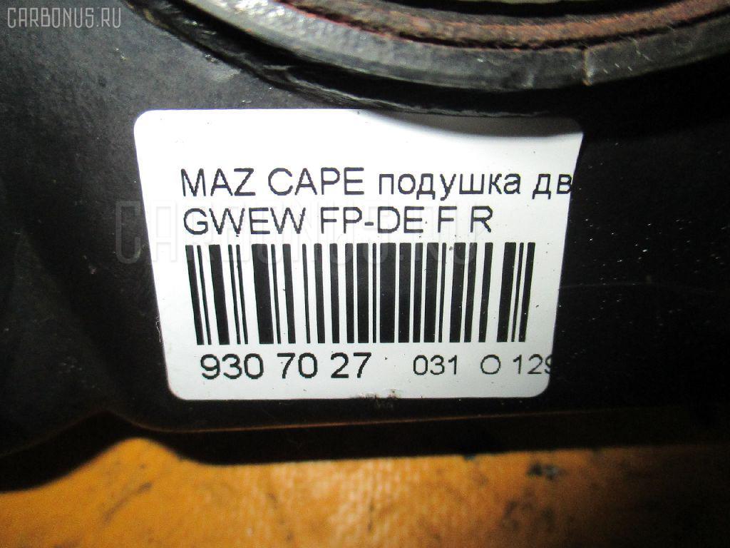 Подушка двигателя MAZDA CAPELLA WAGON GWEW FP-DE Фото 3