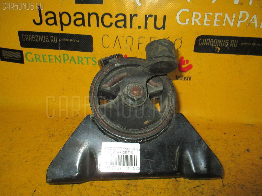 Подушка двигателя MAZDA CAPELLA WAGON GWEW FP-DE Фото 1