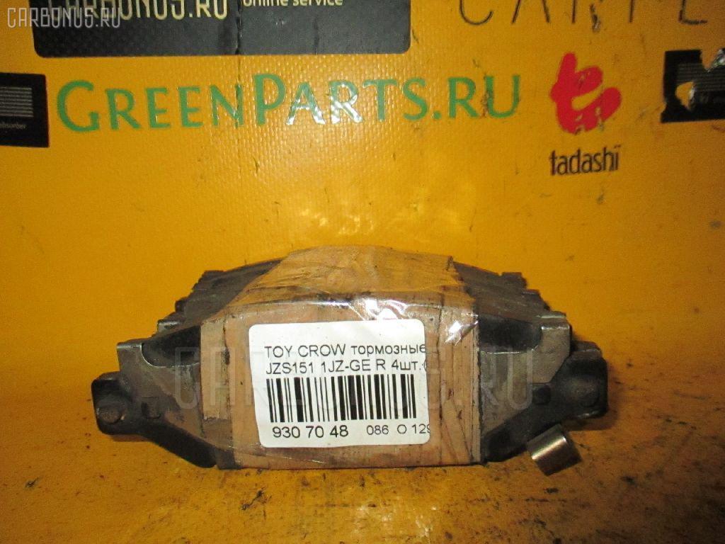 Тормозные колодки TOYOTA CROWN JZS151 1JZ-GE Фото 1