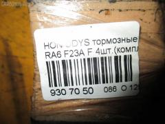 Тормозные колодки HONDA ODYSSEY RA6 F23A Фото 3