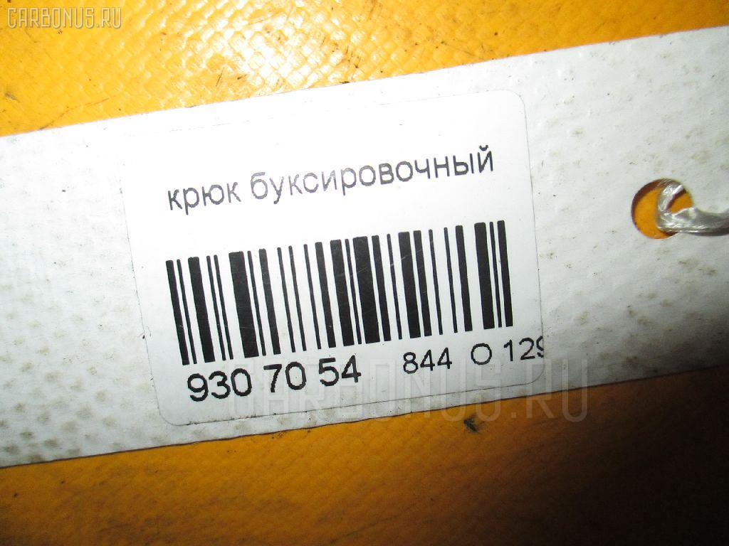 Крюк буксировочный Фото 2