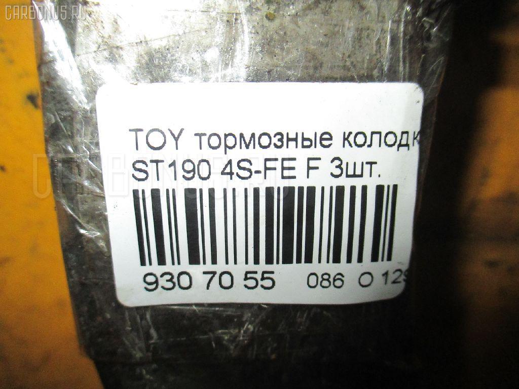 Тормозные колодки TOYOTA ST190 4S-FE Фото 3