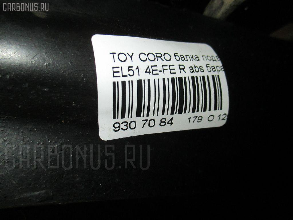 Балка подвески TOYOTA COROLLA II EL51 4E-FE Фото 4