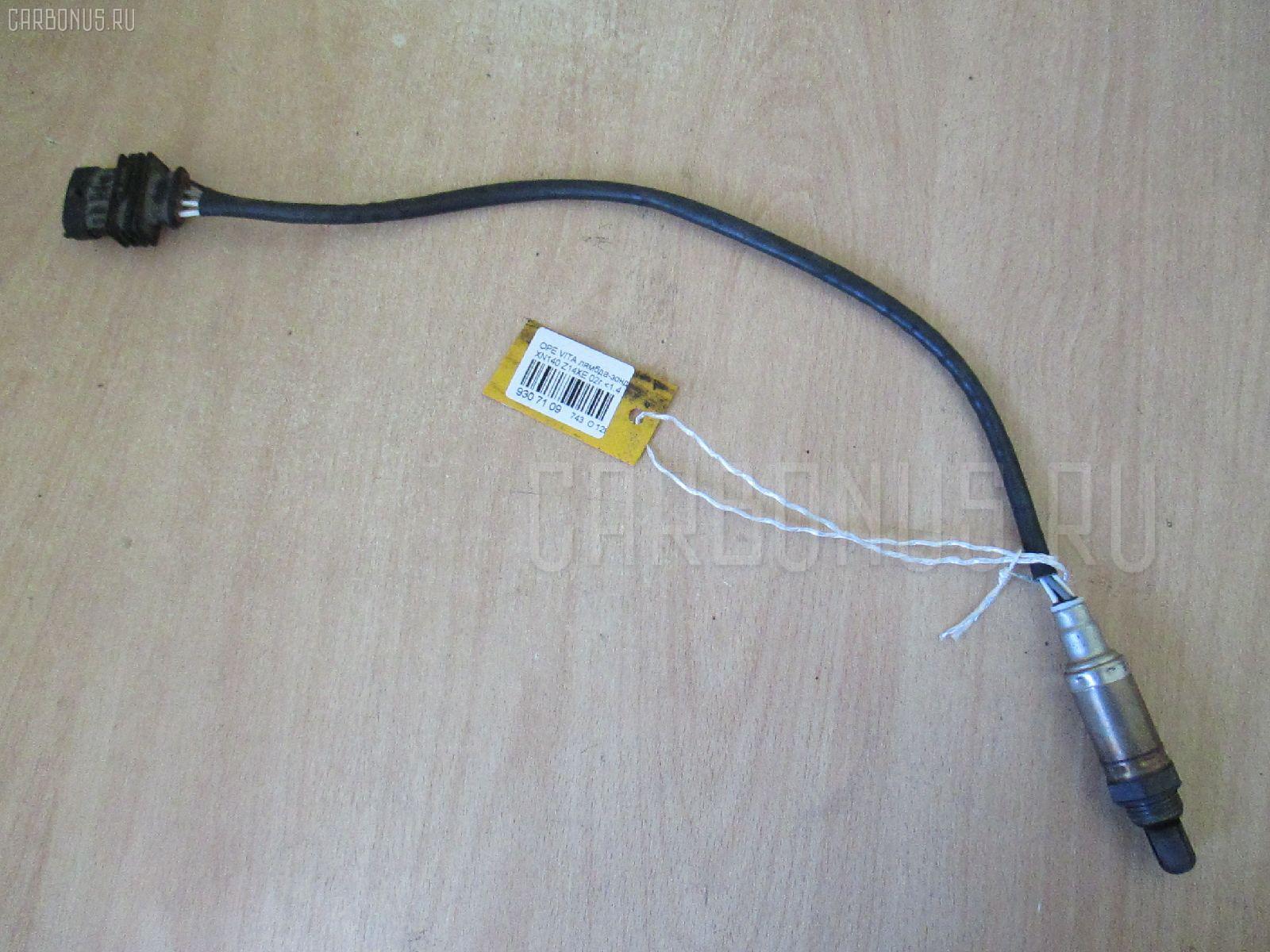 Лямбда-зонд Opel Vita W0L0XCF68 Z14XE Фото 1