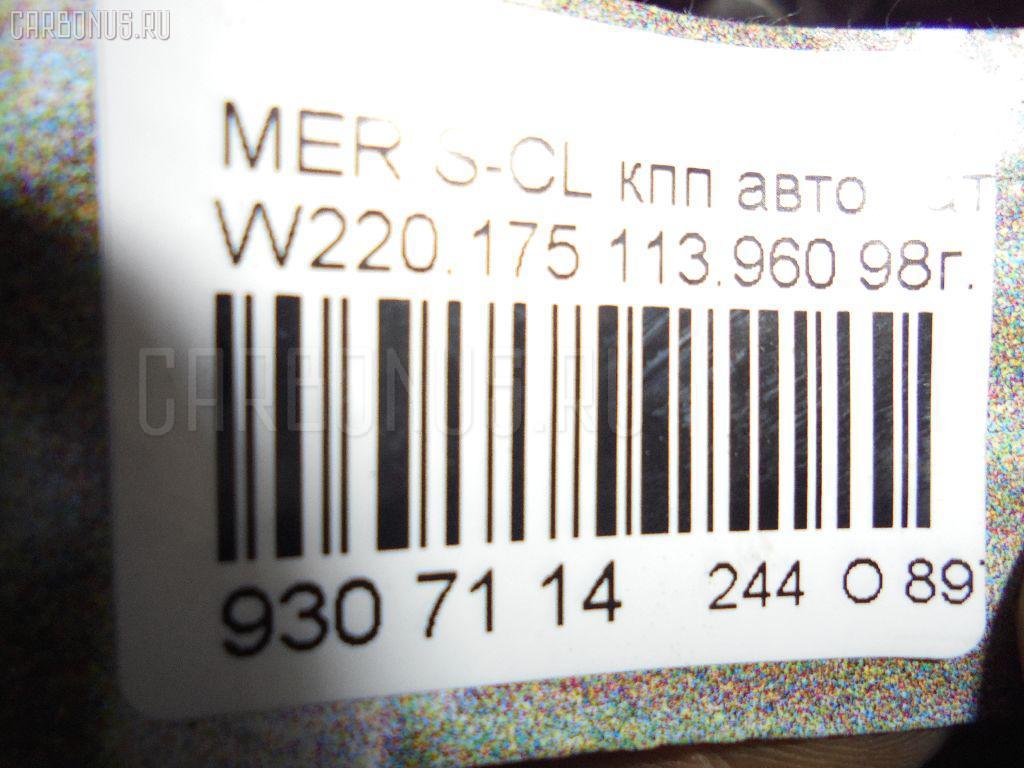 КПП автоматическая MERCEDES-BENZ S-CLASS W220.175 113.960 Фото 4