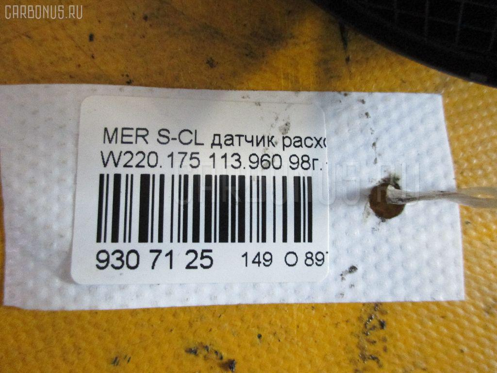 Датчик расхода воздуха MERCEDES-BENZ S-CLASS W220.175 113.960 Фото 2