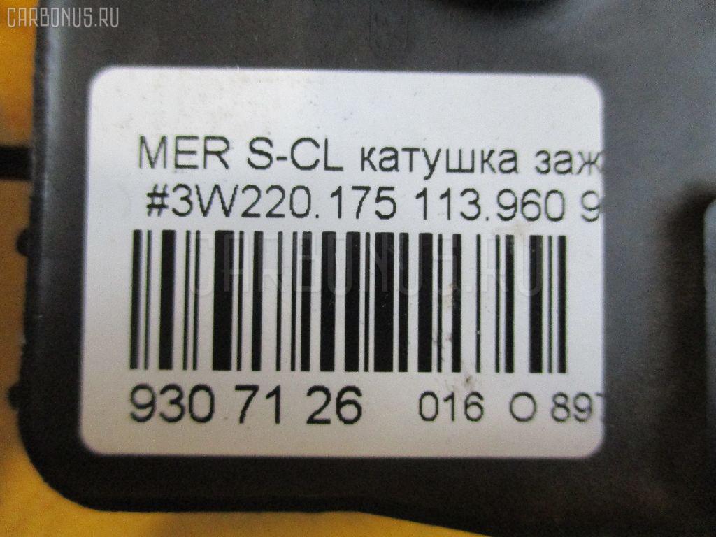 Катушка зажигания MERCEDES-BENZ S-CLASS W220.175 113.960 Фото 3