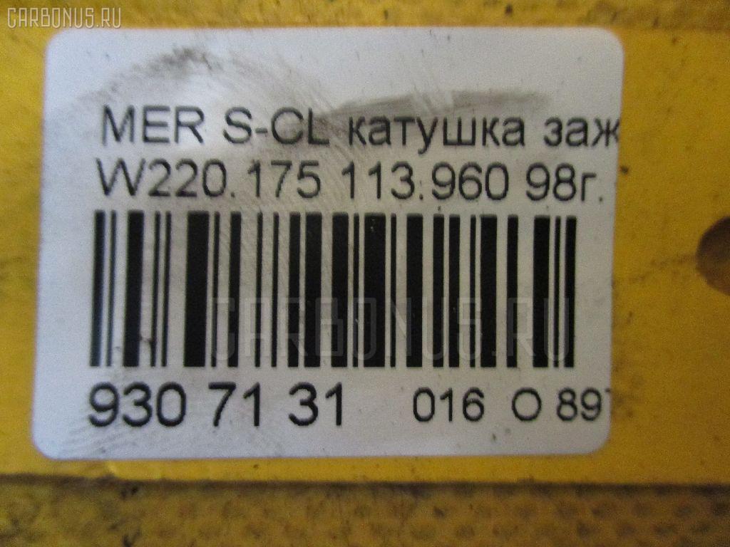 Катушка зажигания MERCEDES-BENZ S-CLASS W220.175 113.960 Фото 2