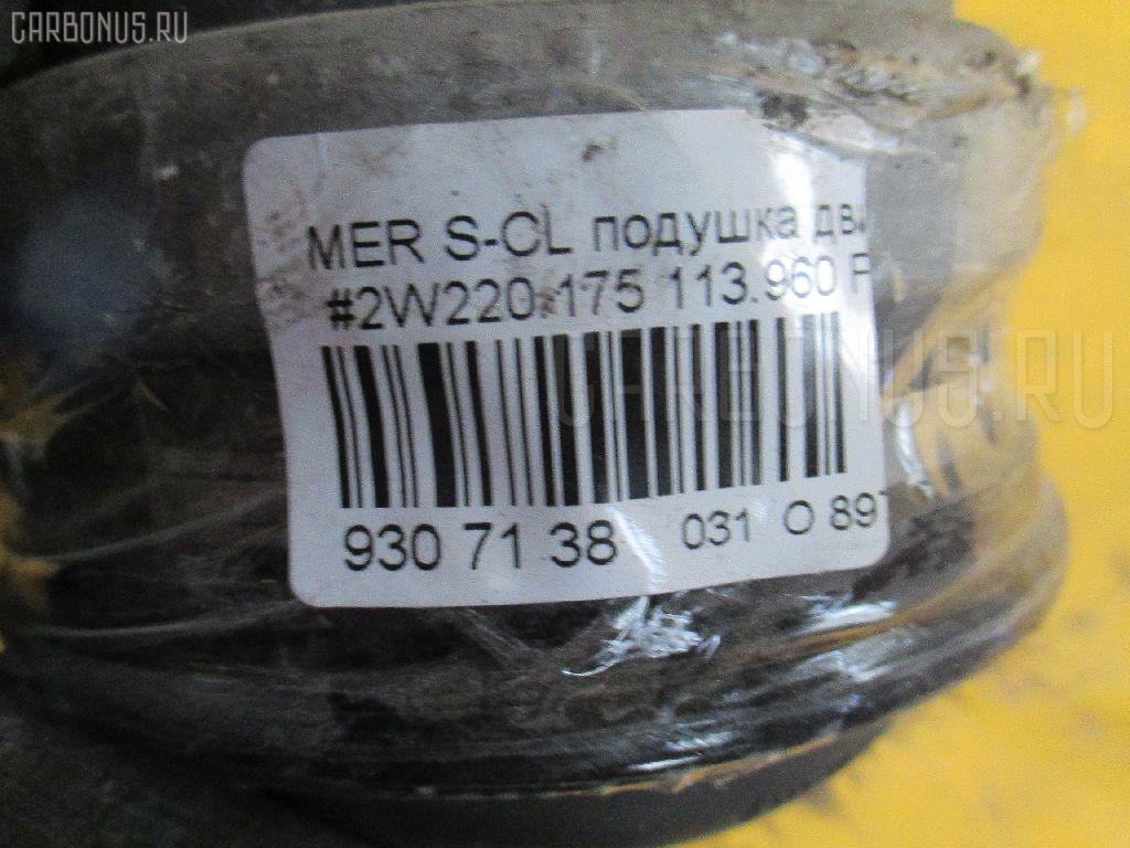 Подушка двигателя MERCEDES-BENZ S-CLASS W220.175 113.960 Фото 3