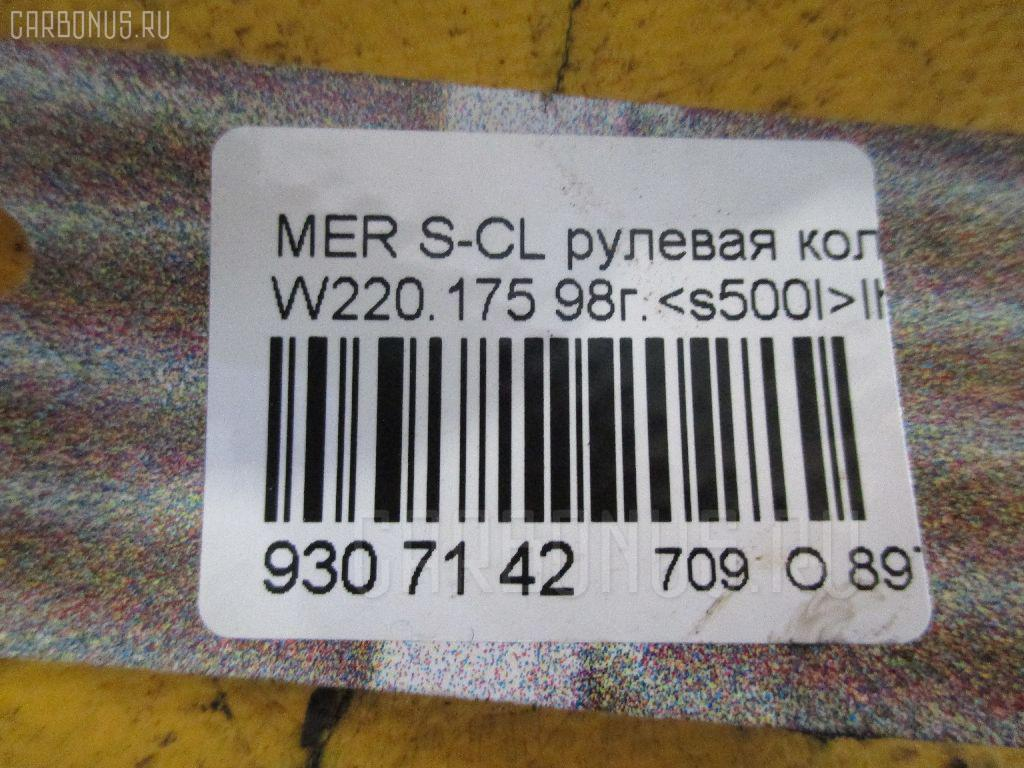 Рулевая колонка MERCEDES-BENZ S-CLASS W220.175 Фото 5