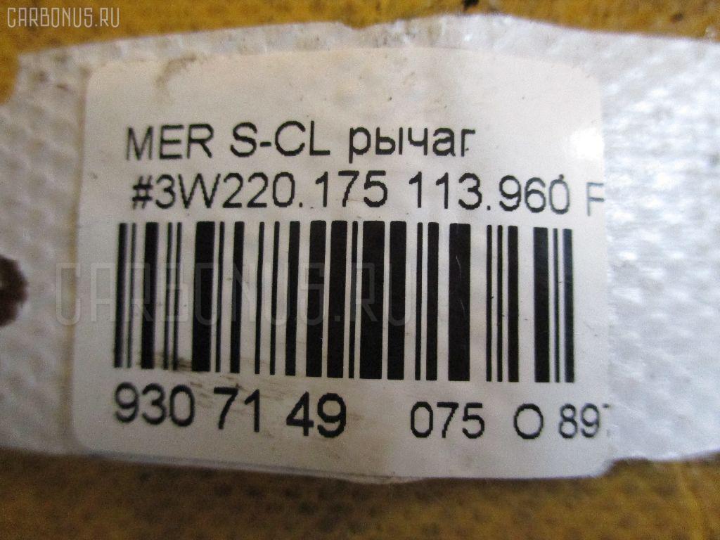 Рычаг MERCEDES-BENZ S-CLASS W220.175 113.960 Фото 3