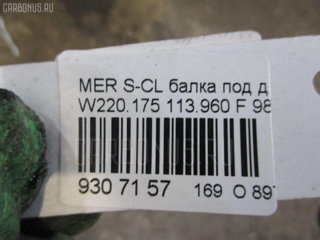 Балка под ДВС MERCEDES-BENZ S-CLASS W220.175 113.960 Фото 3