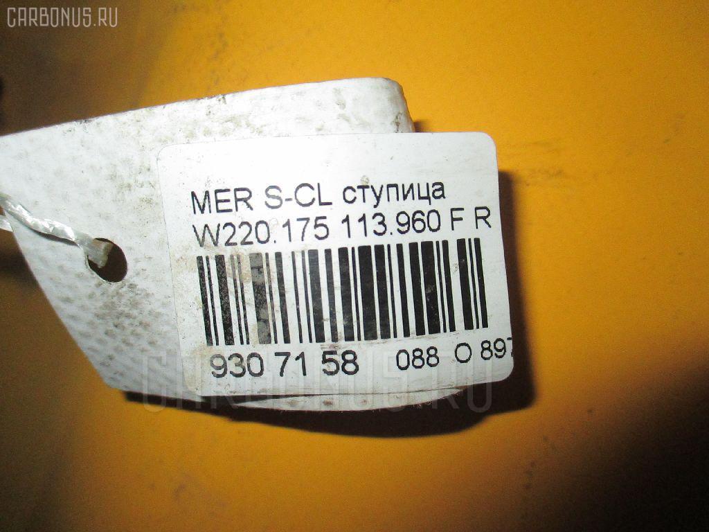 Ступица MERCEDES-BENZ S-CLASS W220.175 113.960 Фото 3