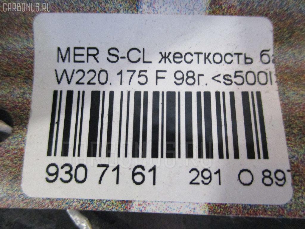 Жесткость бампера MERCEDES-BENZ S-CLASS W220.175 Фото 2