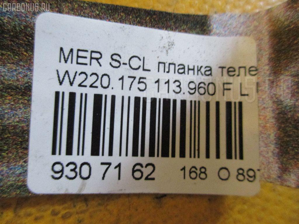 Планка телевизора MERCEDES-BENZ S-CLASS W220.175 113.960 Фото 2