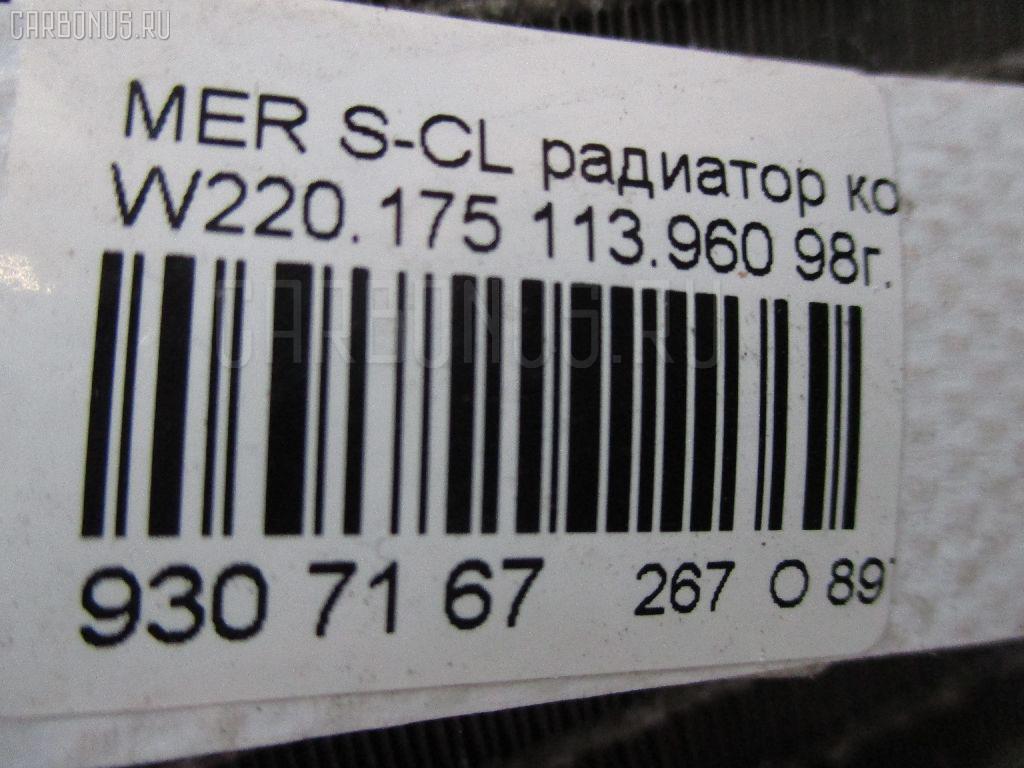 Радиатор кондиционера MERCEDES-BENZ S-CLASS W220.175 113.960 Фото 3